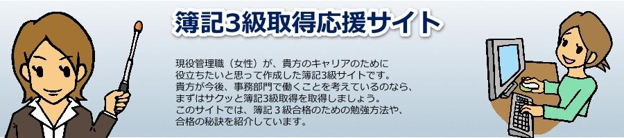 日商簿記3級取得〜事務系キャリアへの第一歩〜